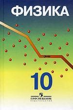 Учебники по физике.