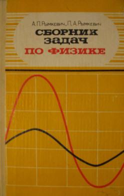 Козел с. М. Физика. 10-11 классы. Часть 1 [pdf] все для студента.